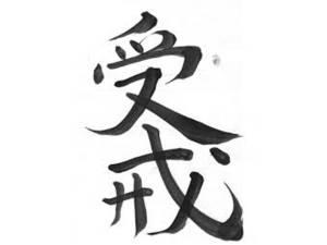 Jukai japans teken
